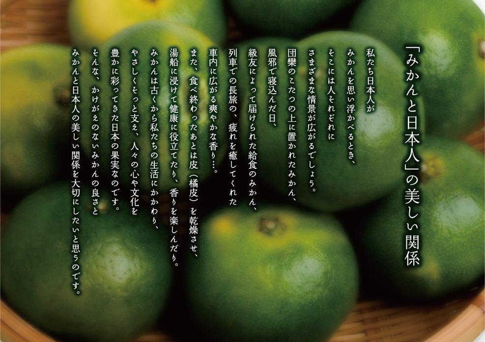 「みかんと日本人」の美しい関係