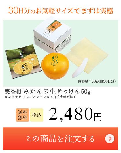 30日分のお気軽サイズで まずは実感 美香柑 みかんの生せっけん50g 2,480円 この商品を注文する