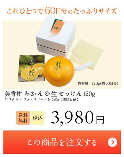 これひとつで60日分のたっぷりサイズ 美香柑 みかんの生せっけん120g 3,980円 この商品を注文する