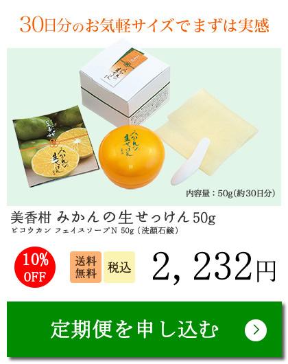 30日分のお気軽サイズで まずは実感 美香柑 みかんの生せっけん50g 定期