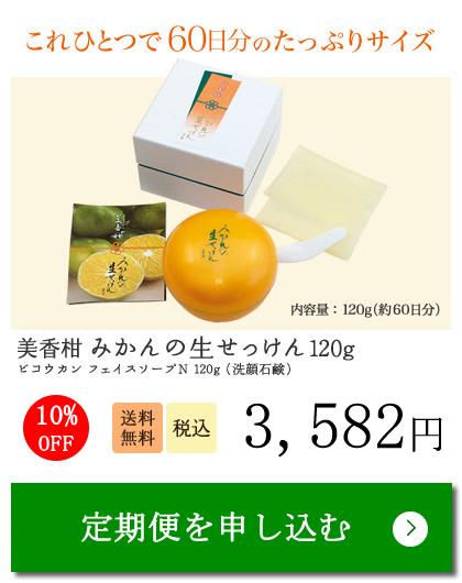 これひとつで60日分のたっぷりサイズ 美香柑 みかんの生せっけん120g 定期