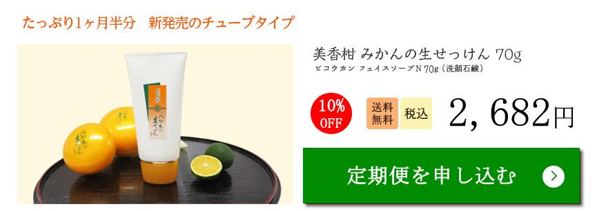 美香柑 みかんの生せっけんチューブタイプ 70g 定期