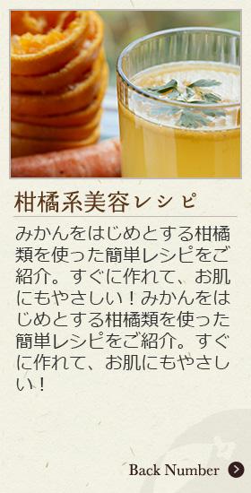 柑橘系美容レシピ みかんをはじめとする柑橘類を使った簡単レシピをご紹介。すぐに作れて、お肌にもやさしい!みかんをはじめとする柑橘類を使った簡単レシピをご紹介。すぐに作れて、お肌にもやさしい!