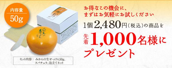 「美香柑 みかんの生せっけん」50g プレゼントキャンペーン