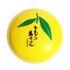 レモンの生せっけん(120g)